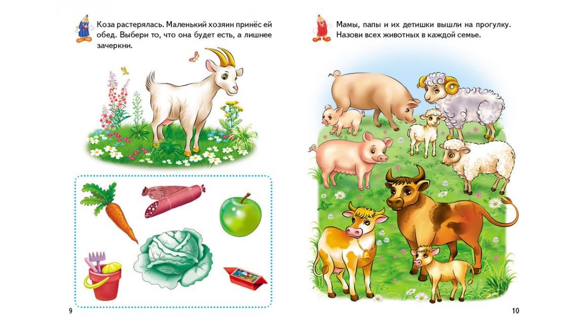Домашние животные, от 2 лет. Игровые прописи