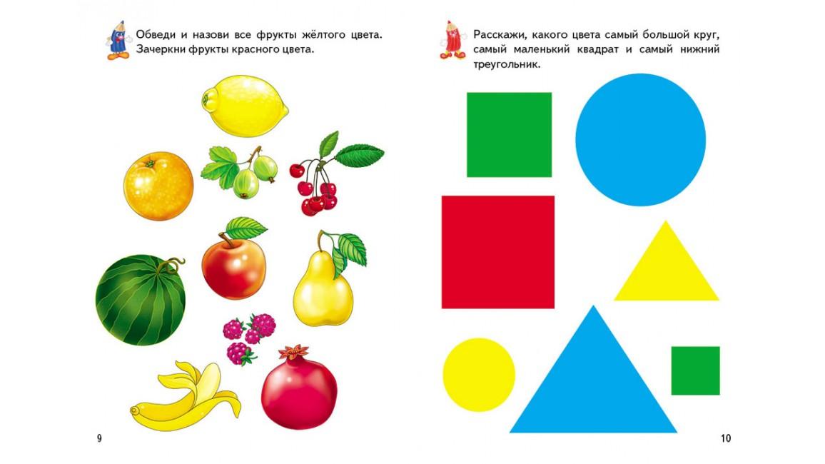 Формы и цвета, от 2 лет. Игровые прописи