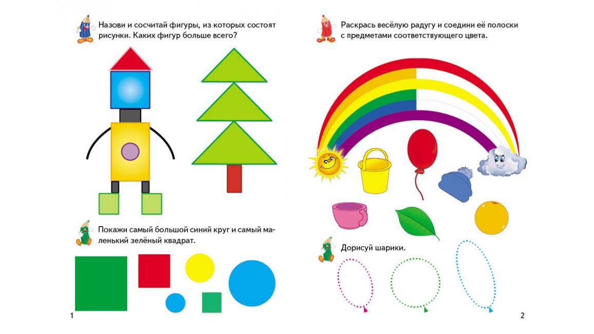 Формы и цвета, от 3 лет. Игровые прописи