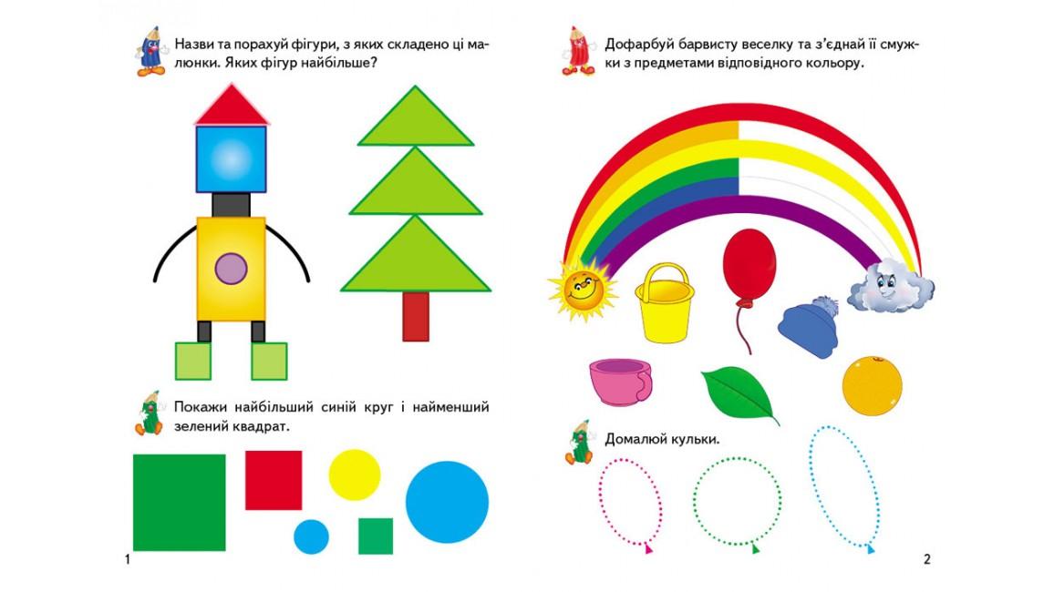 Форми і кольори, від 3 років. Ігрові прописи