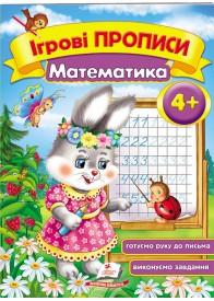 Математика 4+