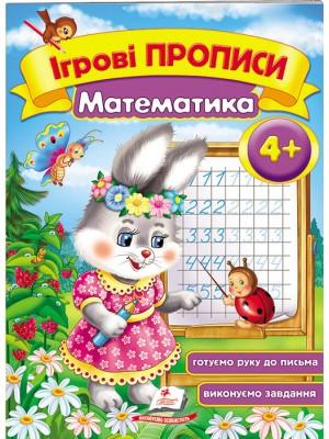 Математика, від 4 років. Ігрові прописи