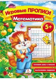 Математика 5+