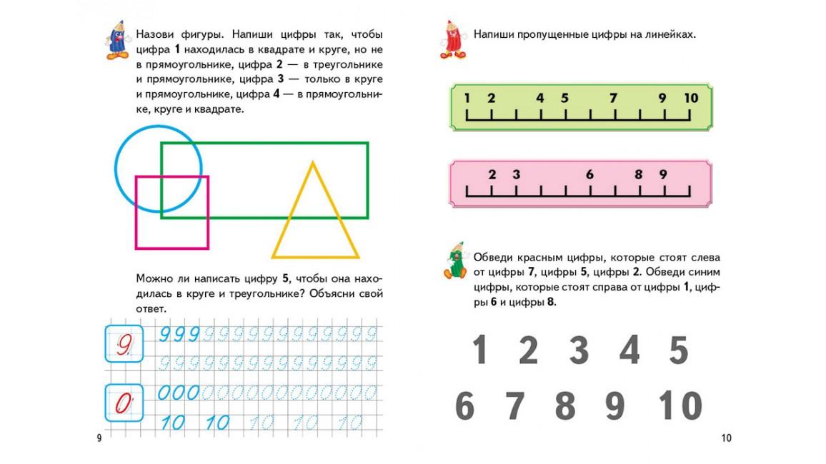 Математика, от 5 лет. Игровые прописи