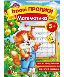 Математика, від 5 лет. Ігрові прописи