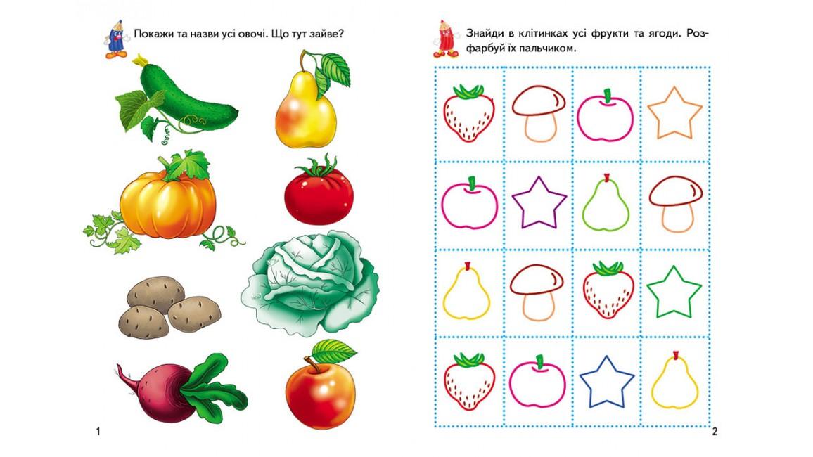 Овочі та фрукти, від 2 років. Ігрові прописи