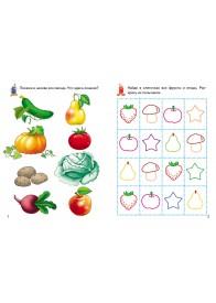 Овощи и фрукты 2+