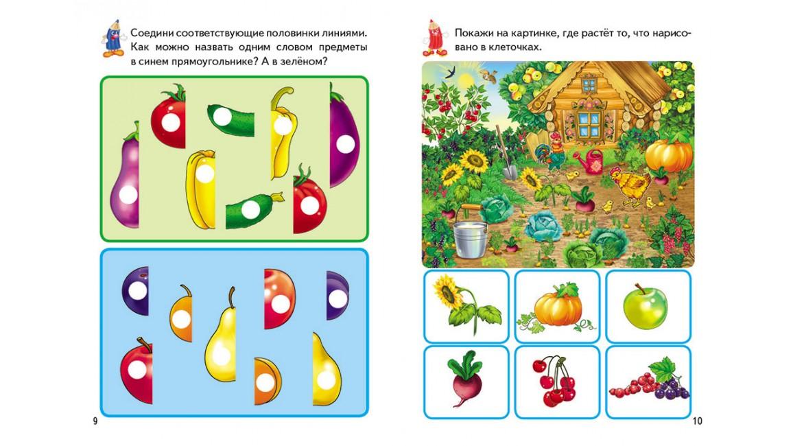 Овощи и фрукты, от 2 лет. Игровые прописи