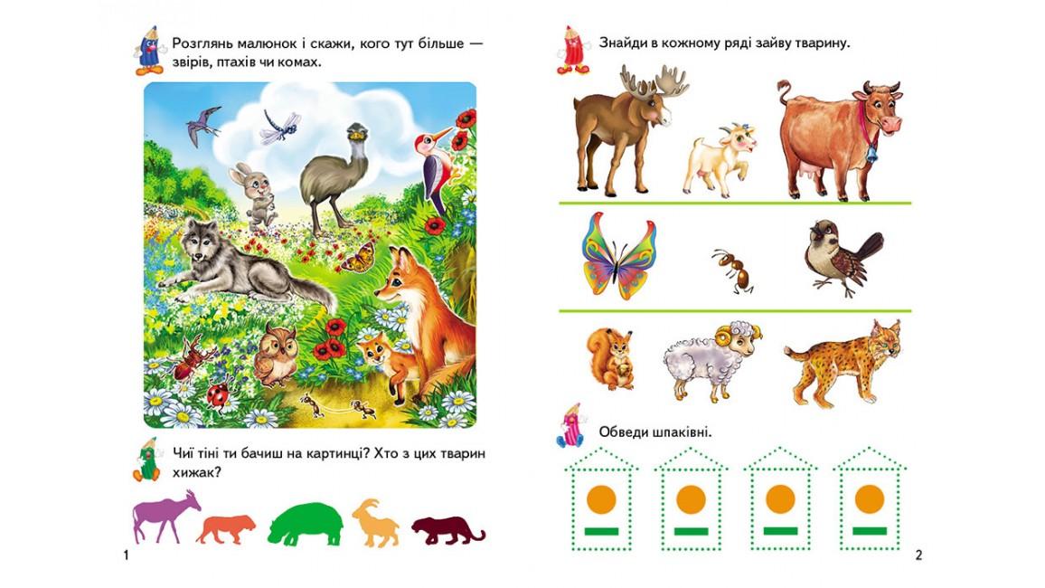 Тварини, від 3 лет. Ігрові прописи