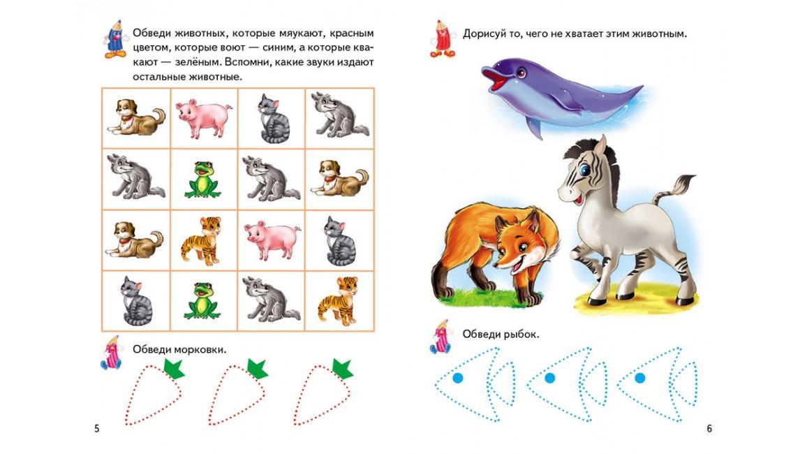 Животные, от 3 лет. Игровые прописи