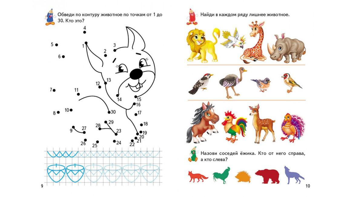 Животные, от 4 лет. Игровые прописи