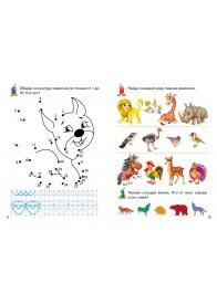 Животные 4+