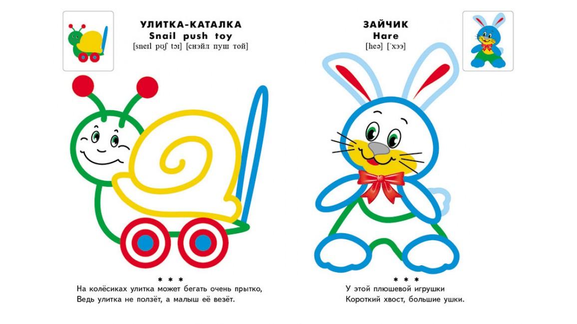 Мои игрушки (3+). Цветные контуры