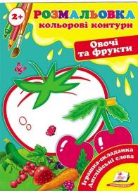 Овочі та фрукти (2+). Кольорові контури
