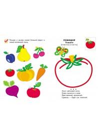 Овощи и фрукты (2+). Цветные контуры