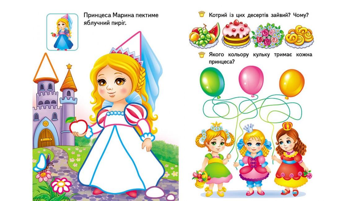 Принцеси (4+). Кольорові контури