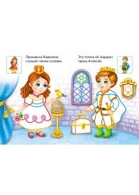 Принцессы (4+). Цветные контуры