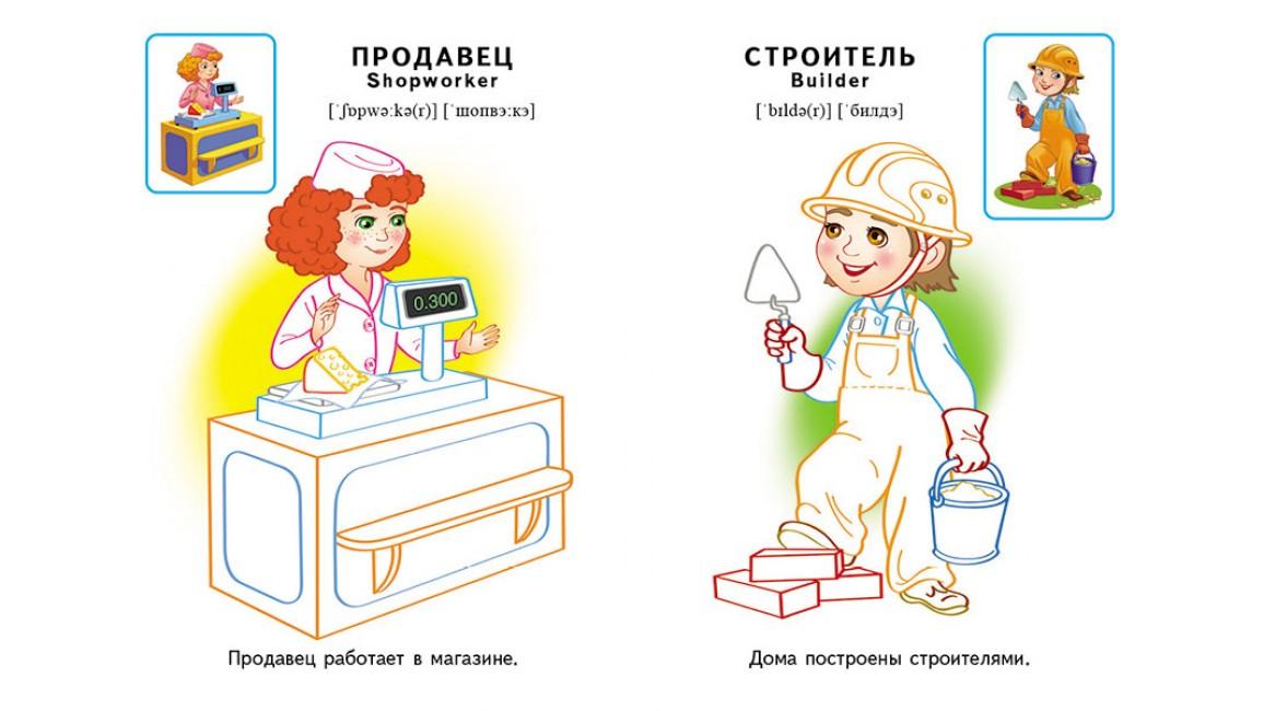 Профессии (3+). Цветные контуры