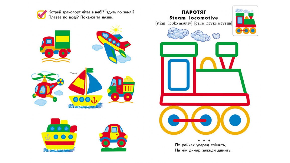 Транспорт (3+). Кольорові контури