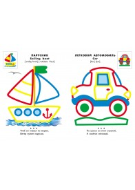 Транспорт (3+). Цветные контуры