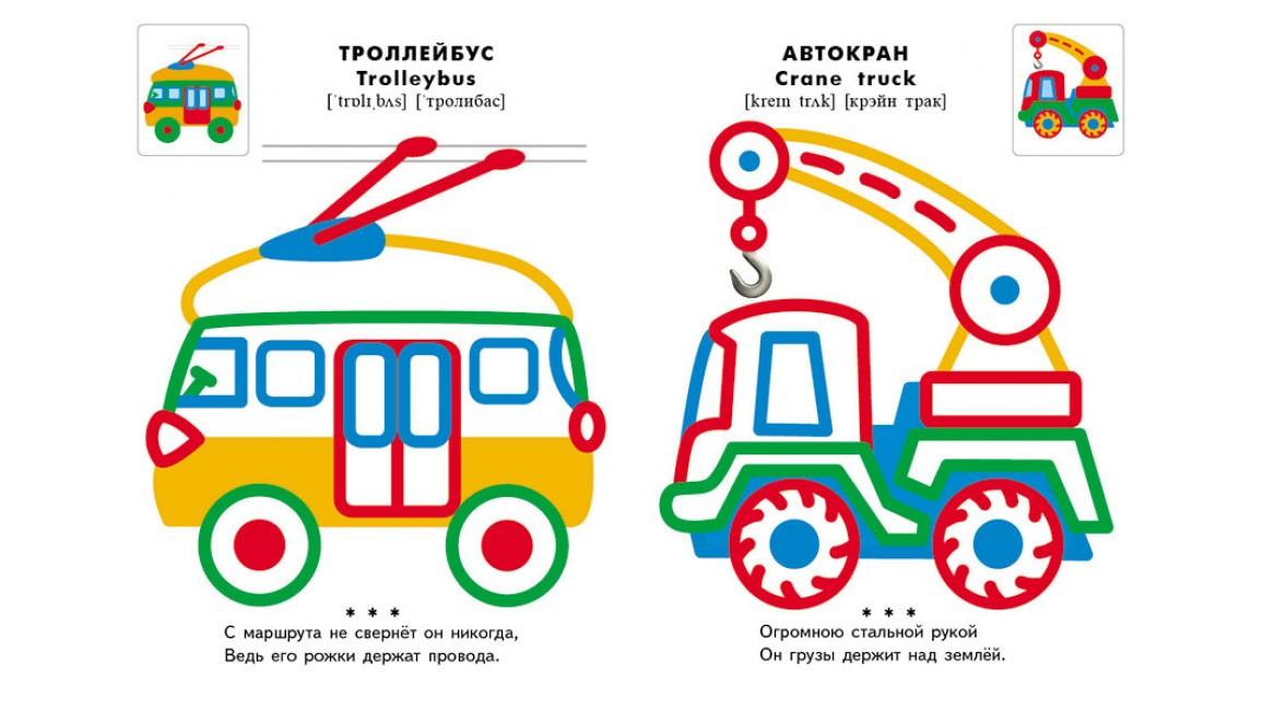 Раскраска от 3 лет. Цветные контуры. Транспорт