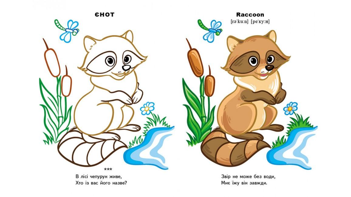 Лісові тварини (4+). Подивись і розфарбуй