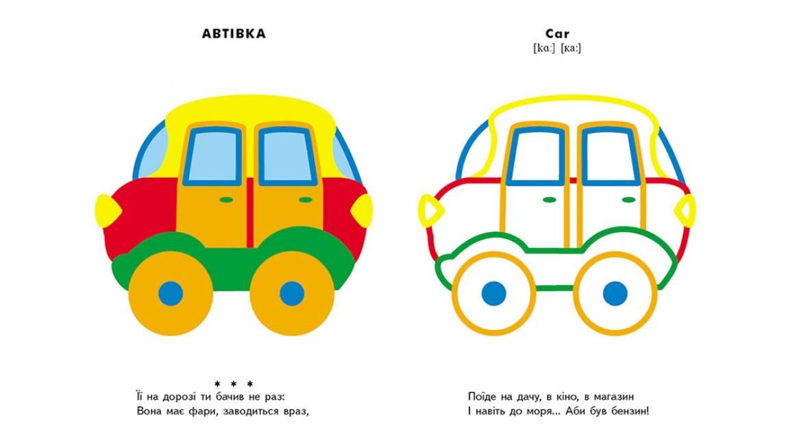 Машинки (3+). Подивись і розфарбуй