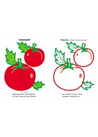 Овощи (3+). Посмотри и раскрась