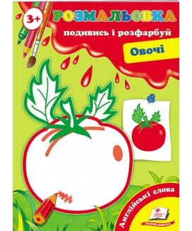 Овочі (3+). Подивись і розфарбуй