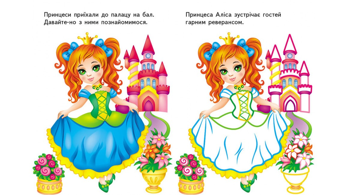 Принцессы на балу (5+). Посмотри и раскрась