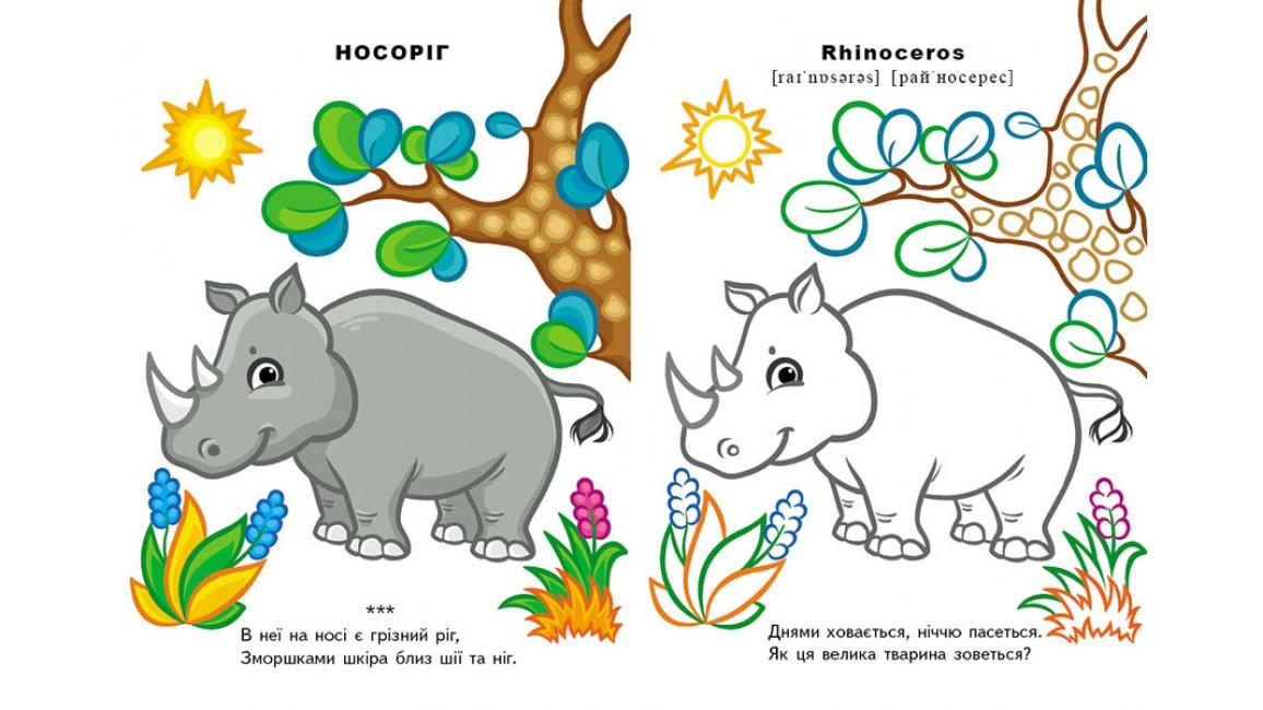 У зоопарку (4+). Подивись і розфарбуй