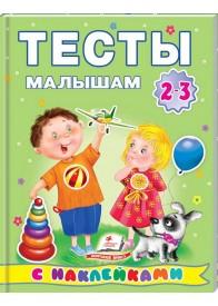 Тесты малышам с наклейками. 2–3 года