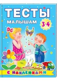 Тесты малышам с наклейками. 3-4 года