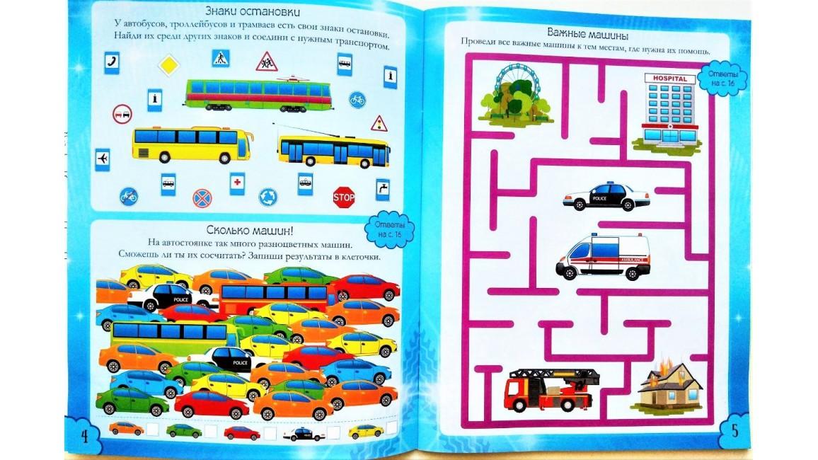 Транспорт. Наклейки-мозаики