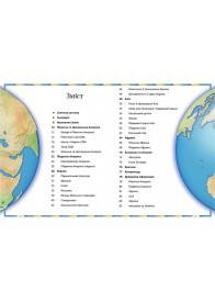 Ілюстрований атлас світу. Енциклопедія