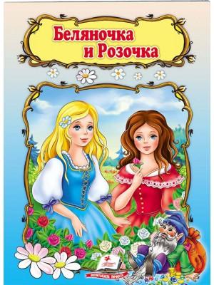 Беляночка и Розочка. Книжка-сказка