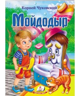 Мойдодыр. Корней Чуковский. Книжка-сказка
