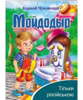 Мийдодір. Корній Чуковський