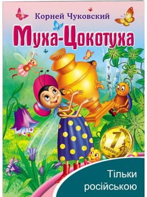Муха-Цокотуха. Корній Чуковський
