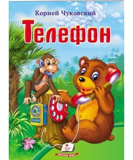 Телефон. Корней Чуковский. Книжка-сказка