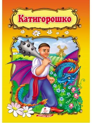 Катигорошко. Книжка-сказка