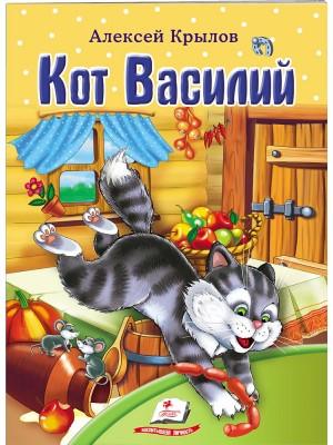 Кот Василий. Алексей Крылов. Книжка-сказка