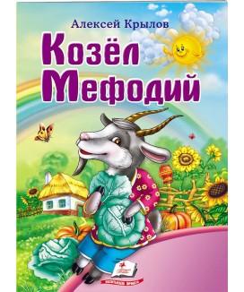 Козёл Мефодий. Алексей Крылов. Книжка-сказка