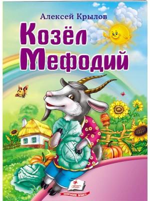 Козёл Мефодий. Алексей Крылов