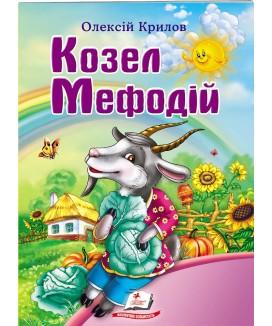 Козел Мефодій. Олексій Крилов