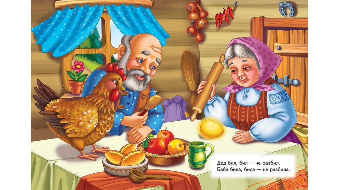 Картинки курочка ряба с дедушкой