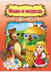 Маша и медведь. Книжка-сказка