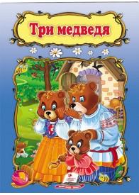 Три медведя. Книжка-сказка