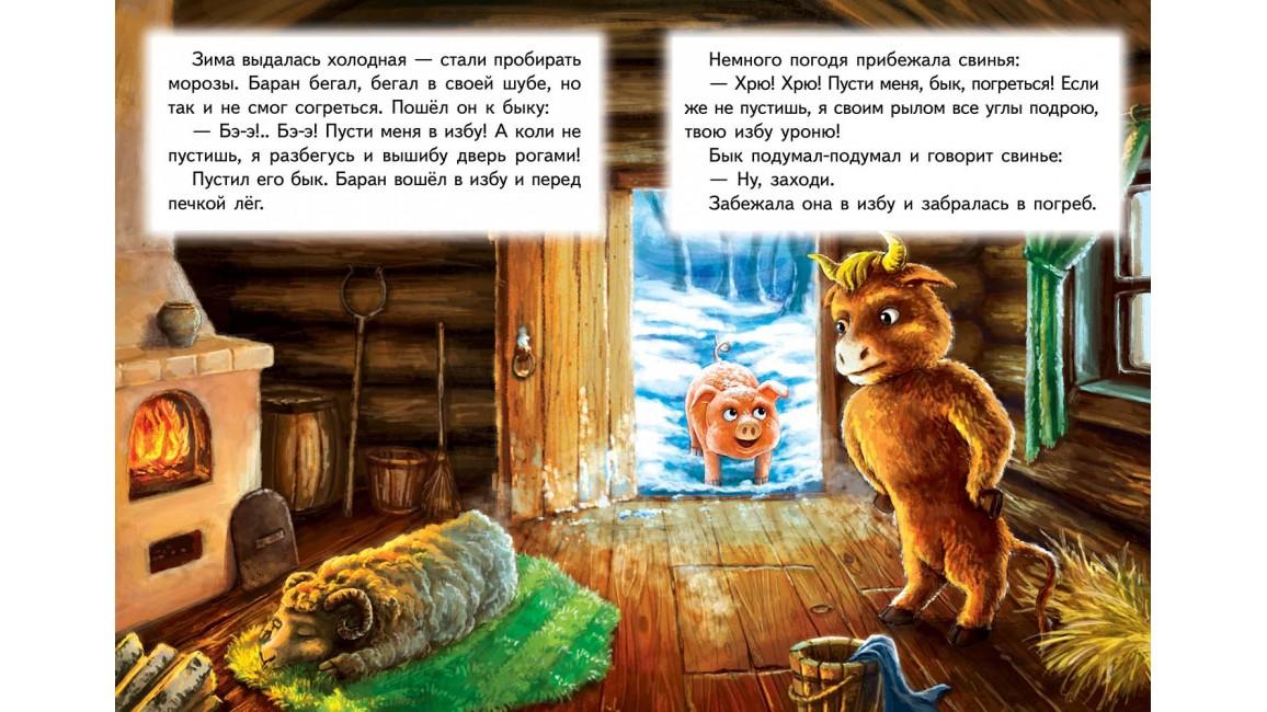 Зимовье зверей. Книжка-сказка