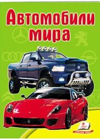 Автомобили мира. Школа малыша